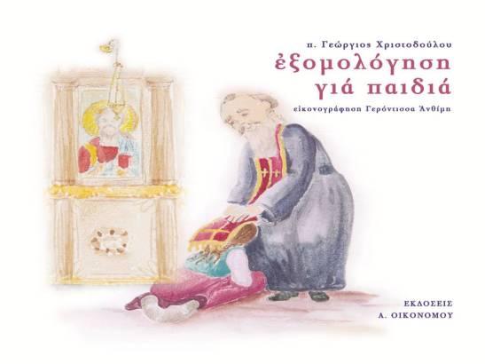 Εξομολόγηση για παιδιά - π. Γεωργίου Χριστοδούλου